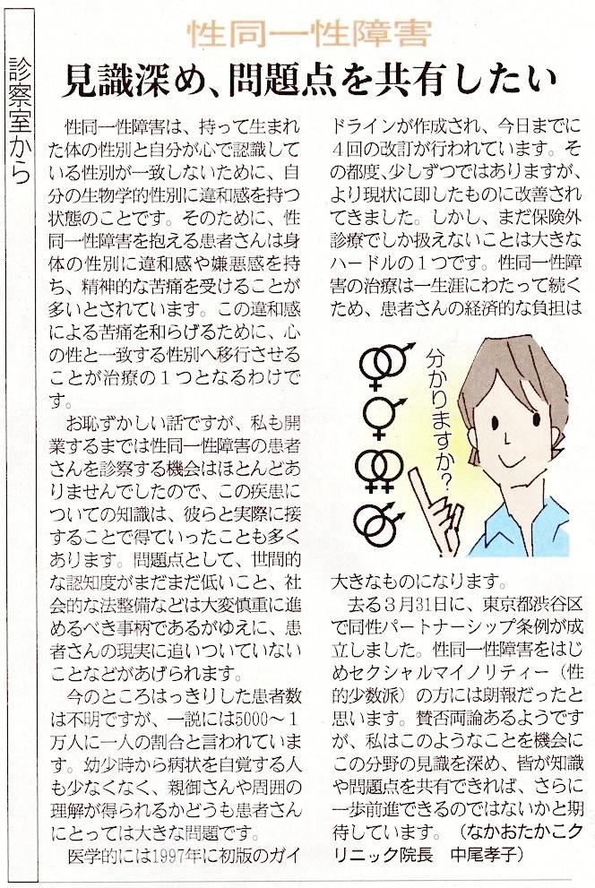 4月11日佐賀新聞です。_e0271258_16394053.jpg