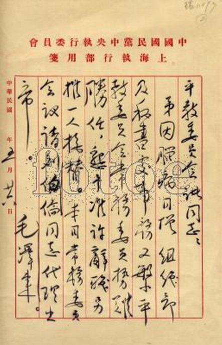 毛澤東的國民黨時期_e0040579_2353590.jpg