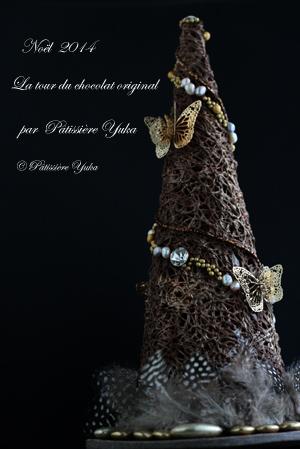 ~Noël 2014~ 「La tour de Noël」_c0138180_21322421.jpg