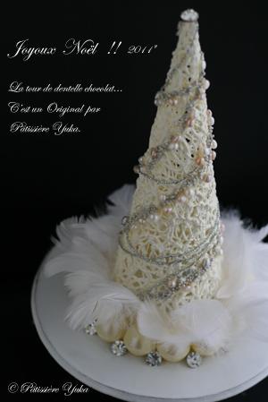 Pâtissière Yuka お菓子アルバム ~Noël 2011~ 「Tour de Noël」_c0138180_2284776.jpg