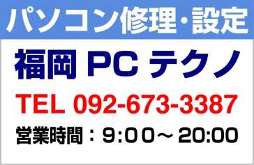パソコン修理 福岡 イメージ画像