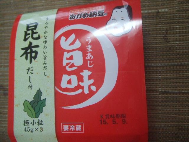 おかめ納豆 旨味 昆布だし付_f0076001_22153479.jpg