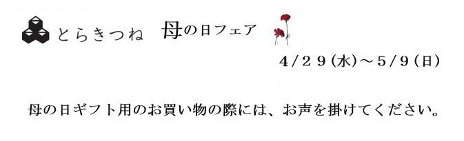 リビング福岡にとらきつね掲載、そして明日は母の日_d0116009_145108.jpg