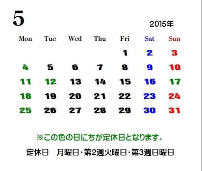 2015年5月の定休日です。_e0131611_1093930.jpg