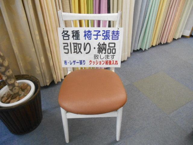 椅子張替えの紹介_e0243413_15490656.jpg