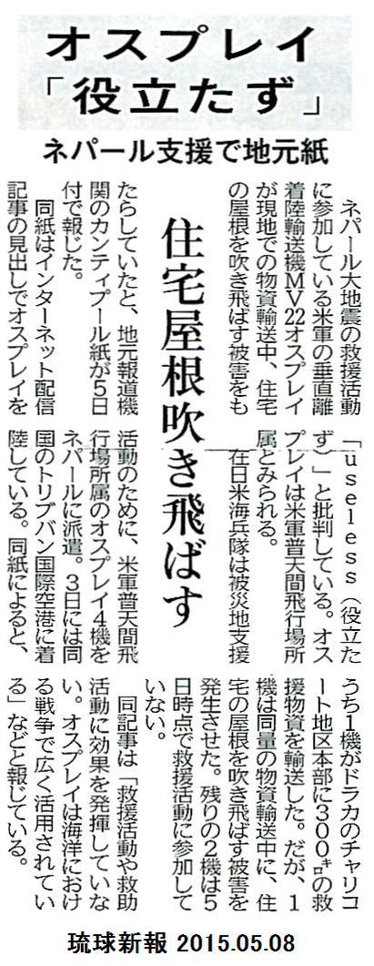 海保、陸上で強制排除 弁護士「違法な暴行」 ほか_f0212121_21253091.jpg