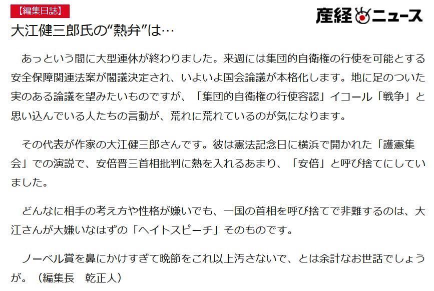 海保、陸上で強制排除 弁護士「違法な暴行」 ほか_f0212121_2203553.jpg