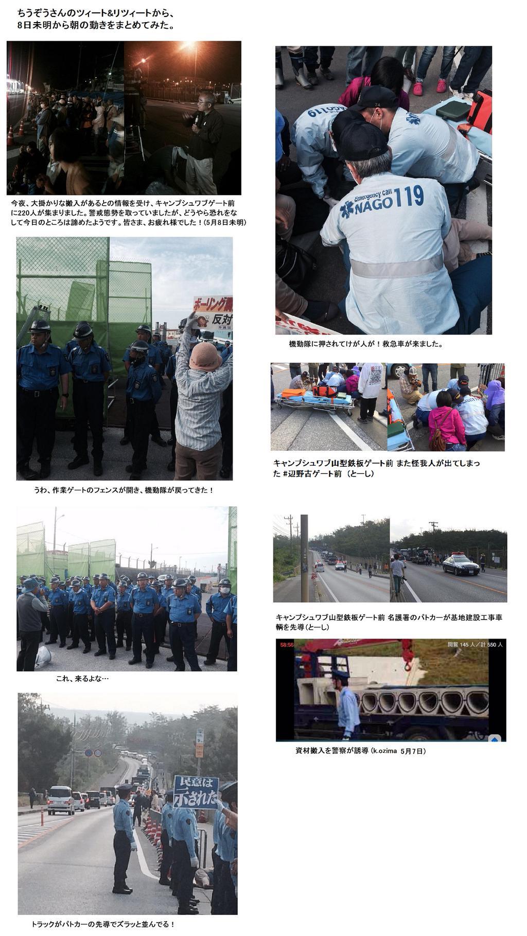 海保、陸上で強制排除 弁護士「違法な暴行」 ほか_f0212121_22181245.jpg
