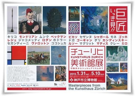 展覧会めぐり in 神戸_c0026824_1111515.jpg