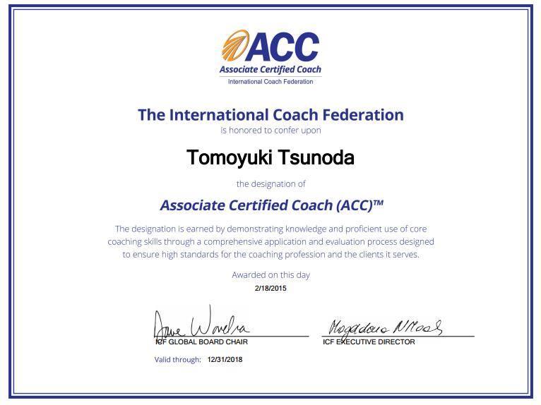 国際コーチ連盟のACCに合格しました!_f0057227_23593764.jpg