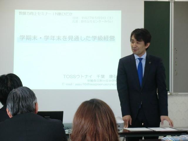 第3回TOSS全国1000会場教え方セミナーIN新ひだか_e0252129_22230474.jpg