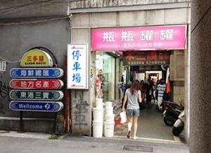 台湾旅行1_f0152544_9533979.jpg