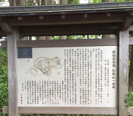 一夜城公園で小田原攻め^^_a0109467_14522323.jpg