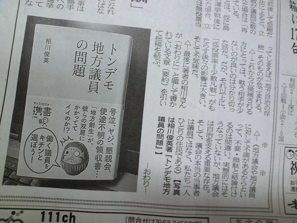 選挙に行こう大作戦!_c0052876_21194669.jpg