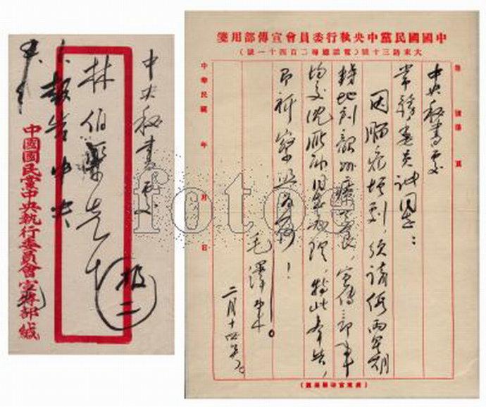 毛澤東的國民黨時期_e0040579_0104915.jpg