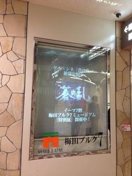 蒼の乱 梅田ブルク7ミュージアムにて特別展開催!_f0162980_19235191.jpg