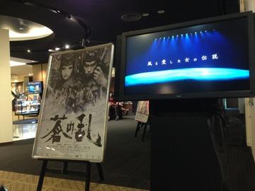 蒼の乱 梅田ブルク7ミュージアムにて特別展開催!_f0162980_1924206.jpg