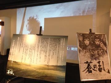 蒼の乱 梅田ブルク7ミュージアムにて特別展開催!_f0162980_19243851.jpg
