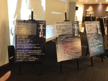 蒼の乱 梅田ブルク7ミュージアムにて特別展開催!_f0162980_19244824.jpg