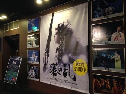 蒼の乱 梅田ブルク7ミュージアムにて特別展開催!_f0162980_19293190.jpg