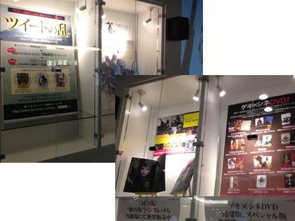 蒼の乱 梅田ブルク7ミュージアムにて特別展開催!_f0162980_19334548.jpg