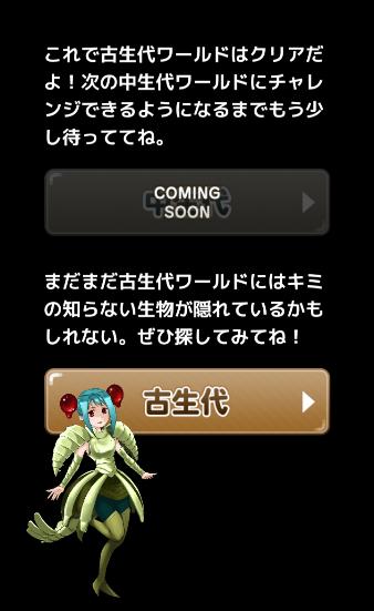 「コダモン」続報:古生代クリア! だが…?_f0079085_2332514.png
