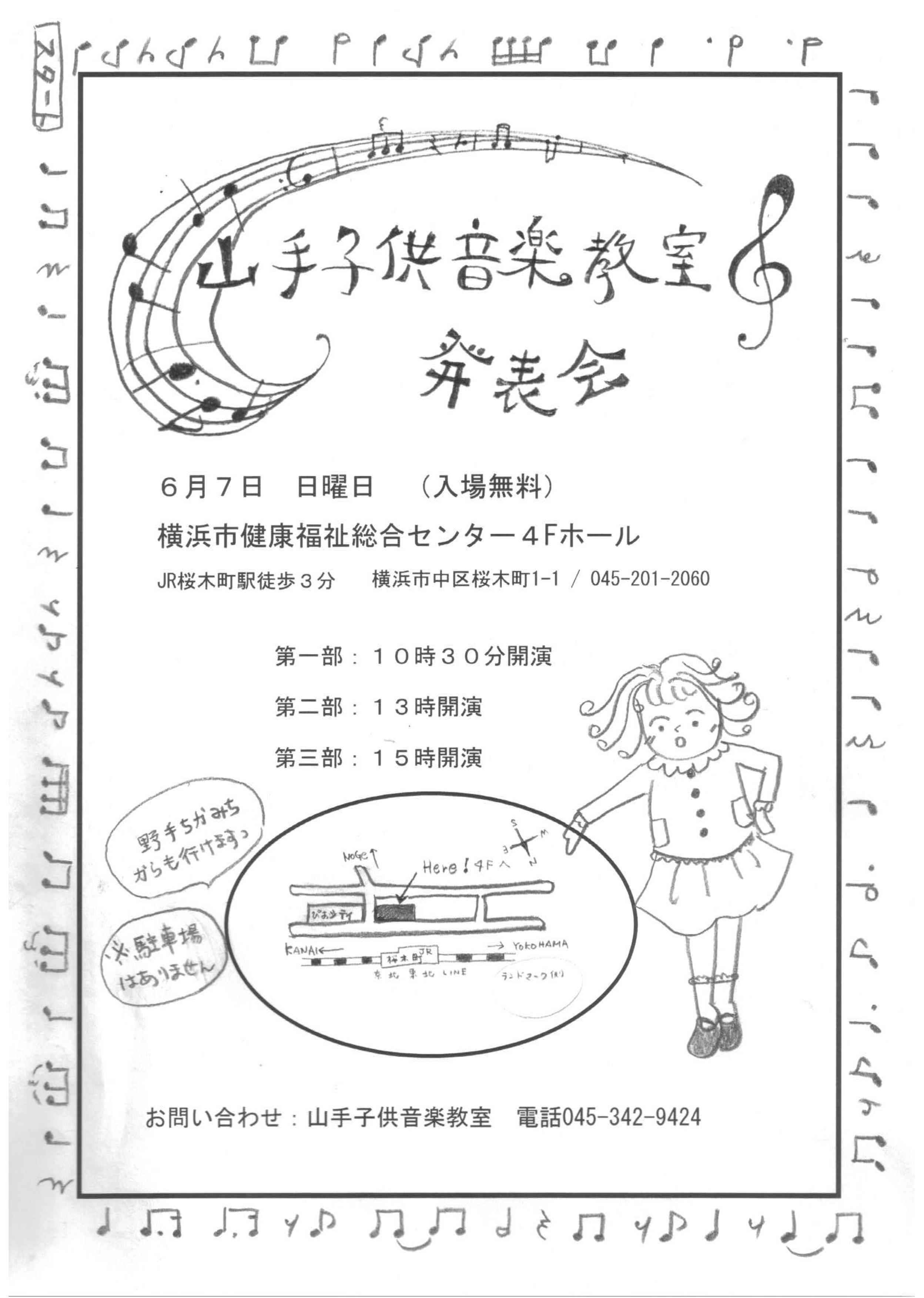 山手子供音楽教室発表会2015_c0149987_1995265.jpg