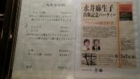 翻訳者永井麻生子さんに聞いた、元気が出るジャック・マーの成功哲学_a0063096_08571775.jpg