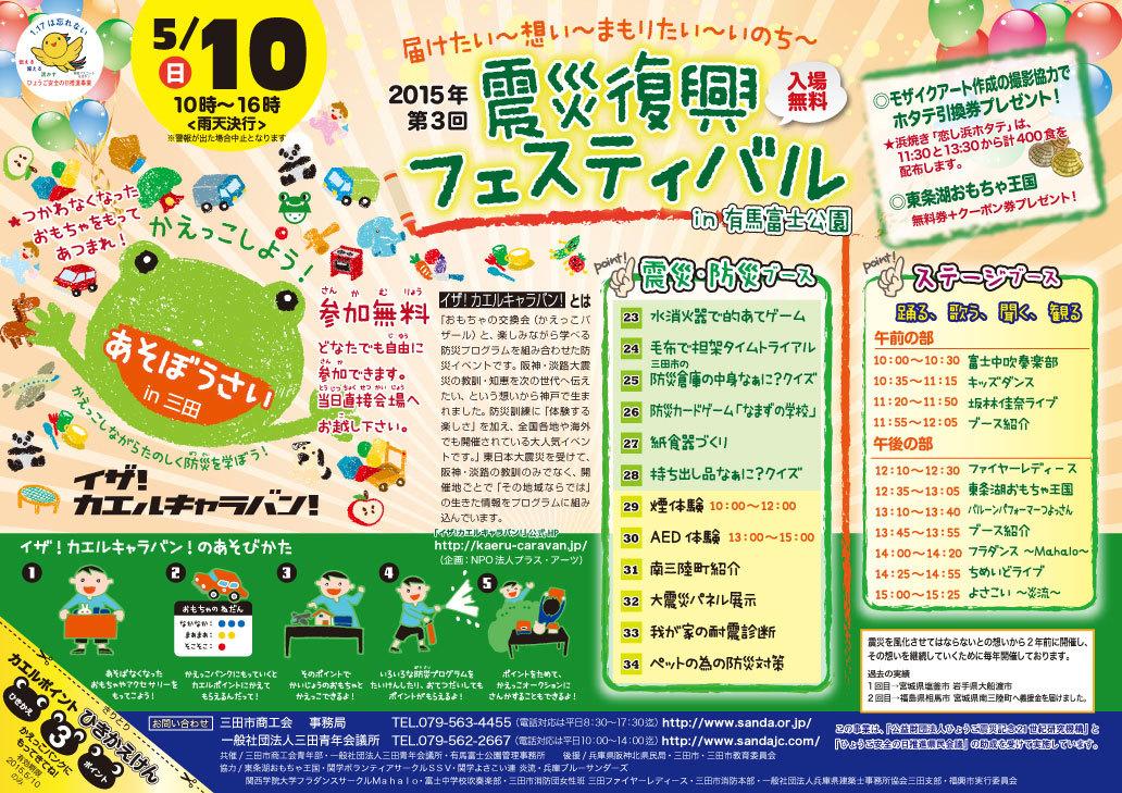 兵庫県三田市からの開催情報_b0087598_10093181.jpg
