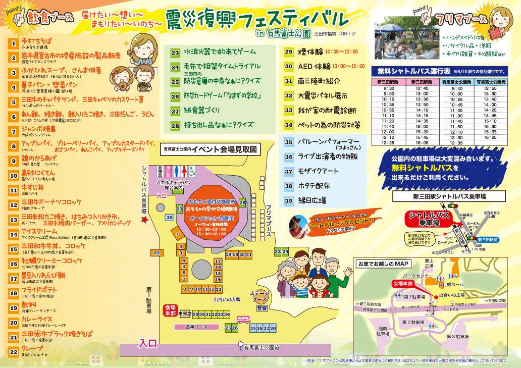 兵庫県三田市からの開催情報_b0087598_10103538.jpg