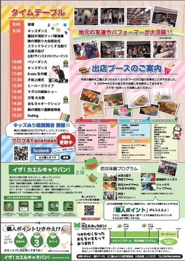 静岡県磐田市からの開催情報_b0087598_10161766.jpg