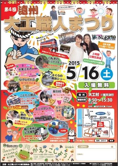 静岡県磐田市からの開催情報_b0087598_10172437.jpg