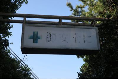 海界の村を歩く 東シナ海 池島(長崎県長崎市)_d0147406_2225353.jpg
