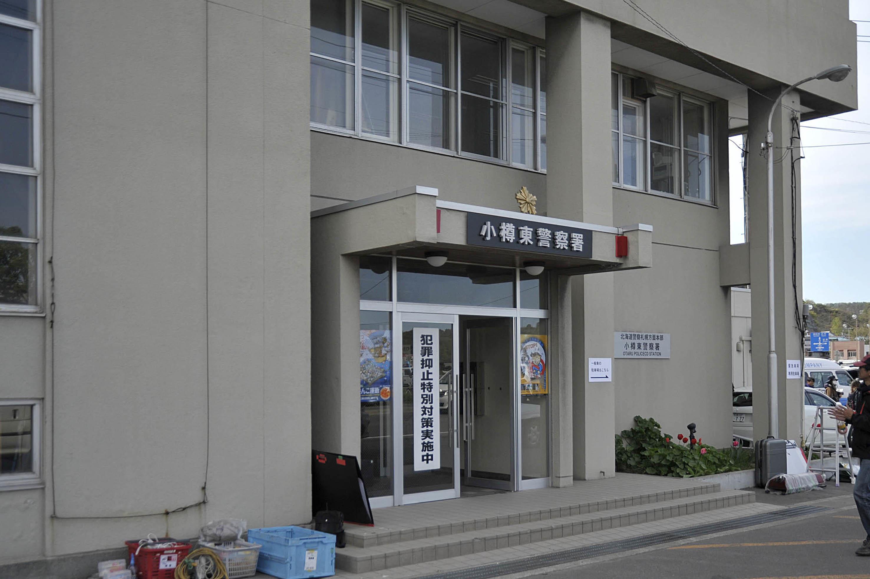 小樽東警察署〉が新オープン!?!?...