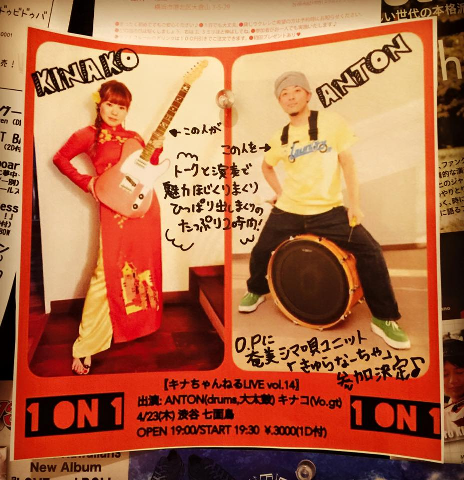 キナちゃんねるLIVE 14   guest:ANTON(大太鼓・Drum)_f0115311_14594758.jpg