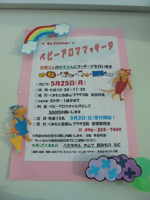 ☆ベビーアロマ☆_b0228113_165636100.jpg