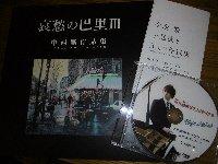 池田で中西繁さんの素敵な絵画が見られます。_c0133422_2151495.jpg