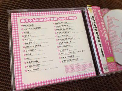 歯磨きと、『赤ちゃんのための童謡』CD : たのしみと日々
