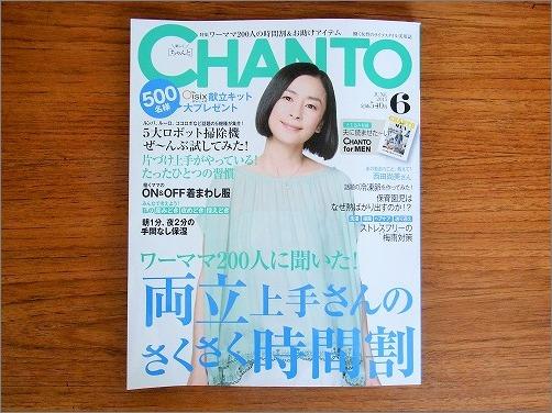「 CHANTO2015年6月号 」に掲載していただきました_c0199166_1034325.jpg
