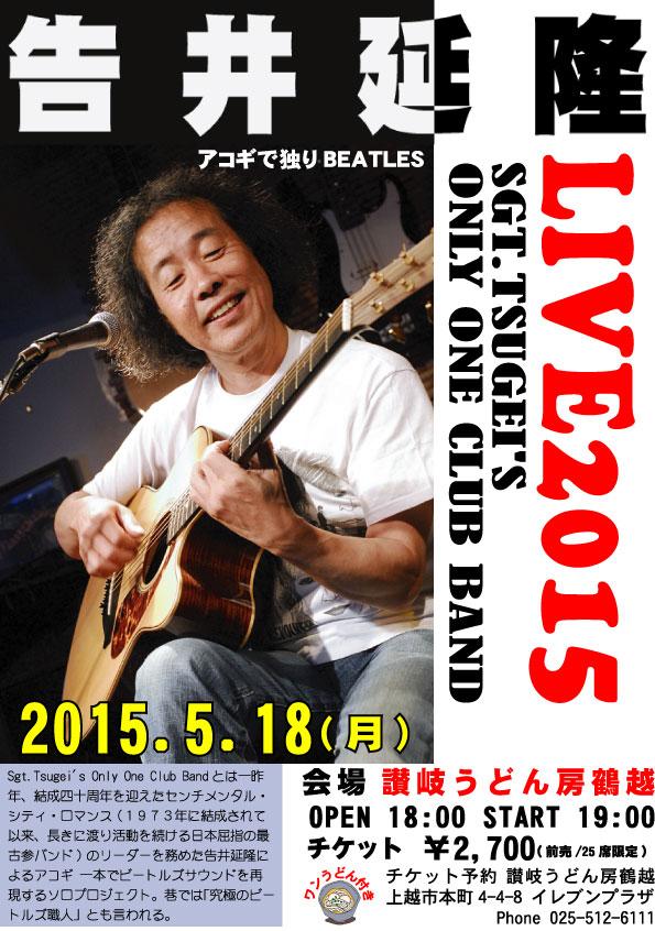 告井延隆ライブ2015!_c0092877_22344043.jpg