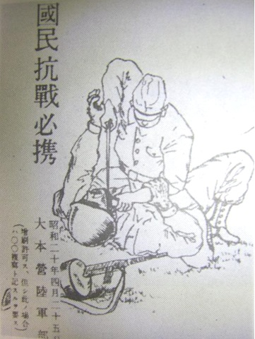 為何WW2日本軍寧可死也不投降?_e0040579_1545323.jpg