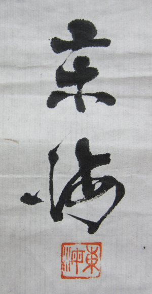 f0307792_19535806.jpg