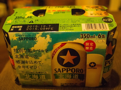 今年も出ました・・「北海道限定 黒ラベル」 飲みますよ~!_f0276498_23111145.jpg