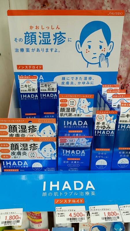 横須賀地区 資生堂 IHADA 正規取扱店です_d0092901_20534132.jpg