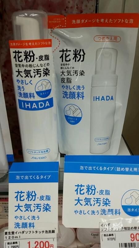 横須賀地区 資生堂 IHADA 正規取扱店です_d0092901_20562367.jpg
