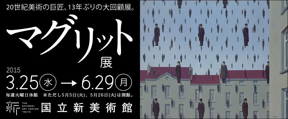 十に一つでも行けたなら(東京エリア+美術展)...2015年06月_c0153302_23480227.jpg