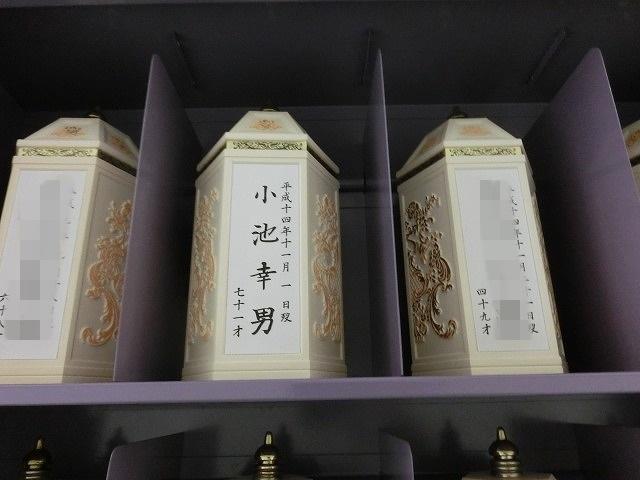 初めて行った「高尾みころも霊堂」(八王子市)_f0141310_7493430.jpg