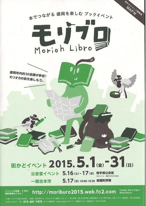 モリブロ 公会堂イベント&一箱古本市_f0105112_15205727.jpg
