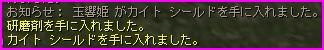 b0062614_234010.jpg