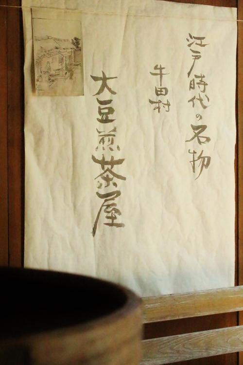 一人茶会「大豆煎茶屋」_b0220318_13541497.jpg
